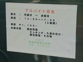 宮島物産株式会社