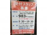 ホワイト急便 サクラス戸塚前店