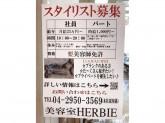 HERBIE(ハービィ) マミーマート所沢山口店