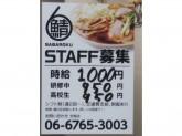 サバ6製麺所 空堀店