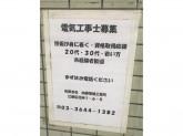 加藤電機工業所