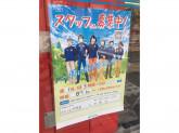 ファミリーマート みなと元町駅前店