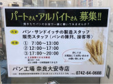 パン工場 奈良大安寺店