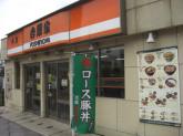 吉野家 木更津駅前店