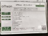 off&on(オフノオン) レイクタウンKAZE店
