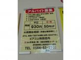 カネ美食品株式会社 ピアゴ上和田店