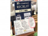 B-COMPANY 町田モディ店