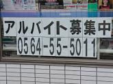 ローソン 岡崎若松東店