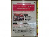 JTB総合提携店 マルナカツーリスト 太田営業所
