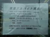宮脇書店 太田店