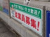 葵塗装 株式会社