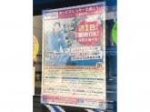 佐川急便 城南営業所赤坂5丁目SC