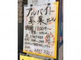 くいものや陣 大井町店