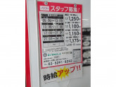 まいばすけっと 東新宿駅北店