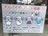 スタイリッシュカール 武蔵小金井店