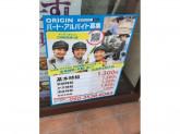 【閉店】キッチンオリジン 三田桜田通り店