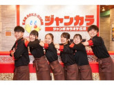 ジャンカラ 心斎橋3号店