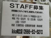 ikka(イッカ) ギャラリエアピタ知立店
