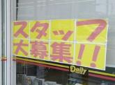 デイリーヤマザキ 大府中央店