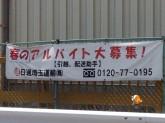 日通埼玉運輸株式会社 浦和営業所