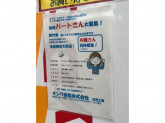サンワ樹脂株式会社 伏見工場