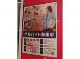 GEO 立石店