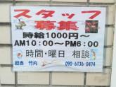ハウスショップ 野方店 有限会社竹信(タケシン)