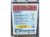 セブン-イレブン 古川インター店