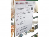 クックハウス 阪急三番街店