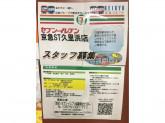 セブン-イレブン 京急ST久里浜店