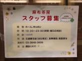 麻布茶房 丸井錦糸町店