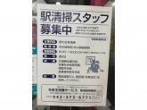 株式会社 京王設備サービス(高幡不動駅)