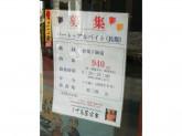 千鳥屋 東三国店