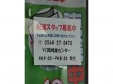 読売センター YC岡崎南店