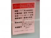 クリーニングショップ佐々木 東浅川本店