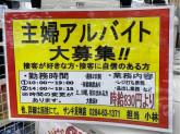 ファッション市場 サンキ 足利店