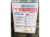 昭島郵便局
