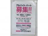 桜食堂(さくらしょくどう)