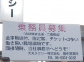 大丸タクシー株式会社 豊中営業所