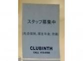 CLUBINTH(クラビンス)