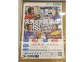 スポーツデポ 中山寺駅前店