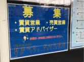 有限会社 桜井不動産 石橋展示場店