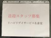 リハビリデイサービス名倉堂
