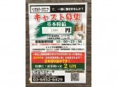 いきなりステーキ 渋谷青山通り店