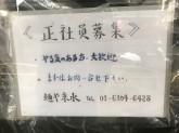 麺や 京水(けいすい)