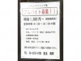 くつろぎダイニング RAKU(楽)