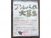 炭火焼肉 カルビ 庵(An) 塚本店
