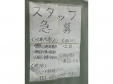 リハビリデイサービス小蝶2