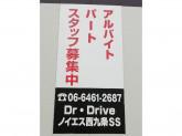オルシード(株)Dr.Drive ノイエス西九条SS