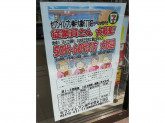 セブン‐イレブン 神戸大橋6丁目店